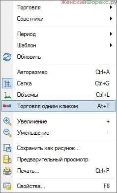 torgovlja-v-odin-klik-v-mt4