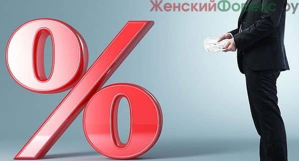 procentnye-stavki