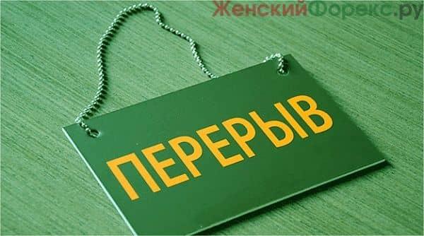 pereryvy-v-torgovle