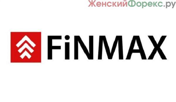 Брокер Finmax. Ключевые особенности