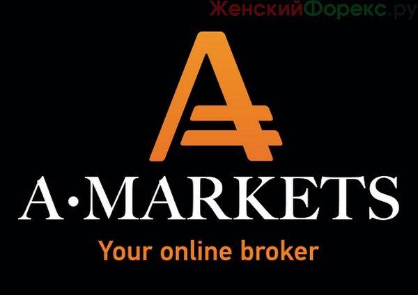 Обзор брокера AMarkerts