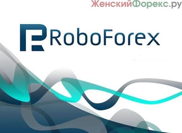 Брокер Roboforex. Подробный обзор