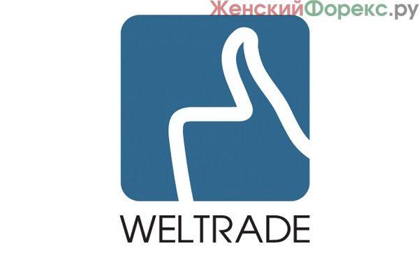 Описание брокера Weltrade