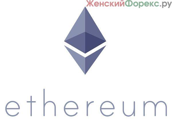 Криптовалюта Эфириум – конкурент Биткоина