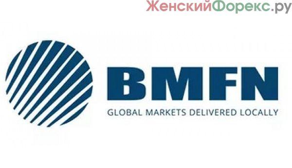 Описание брокера BMFN