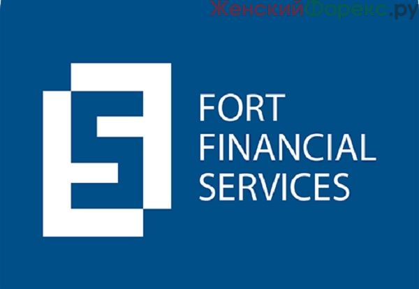 Брокер Fort Financial Services