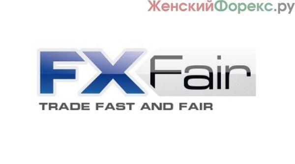 Брокер FXFair. Ключевые особенности
