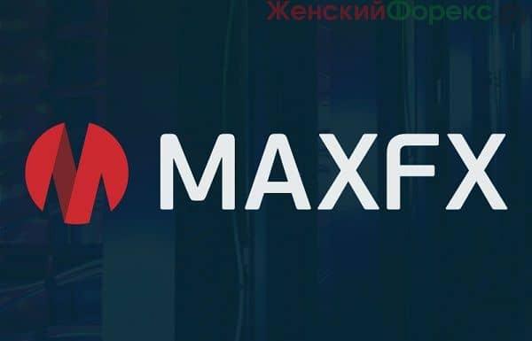 Брокер MaxFx
