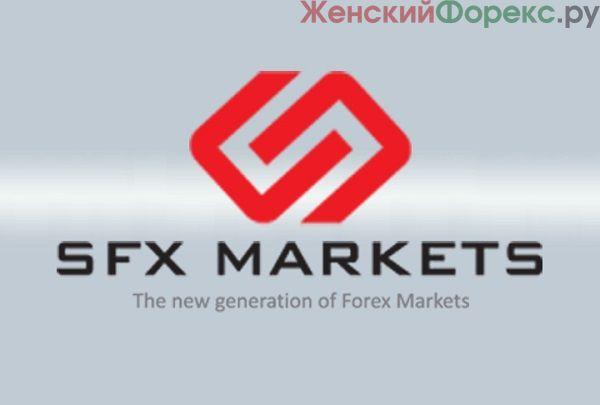 Описание брокера SFX Markets
