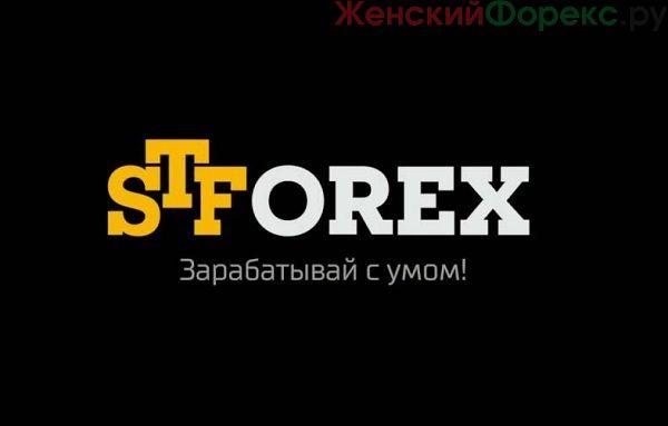 Брокер STForex