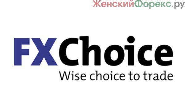 Описание брокера FX Choice