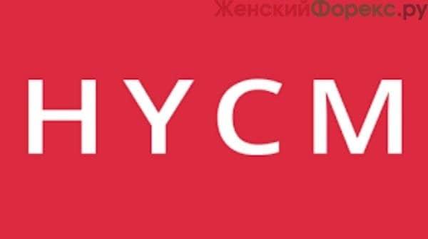 Подробный обзор брокера HYCM
