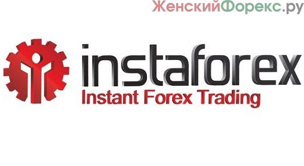 Брокер Instaforex. Подробный обзор