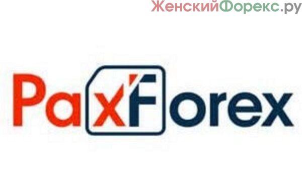 Брокер PaxForex. Особенности