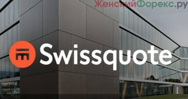 Швейцарский брокер Swissquote