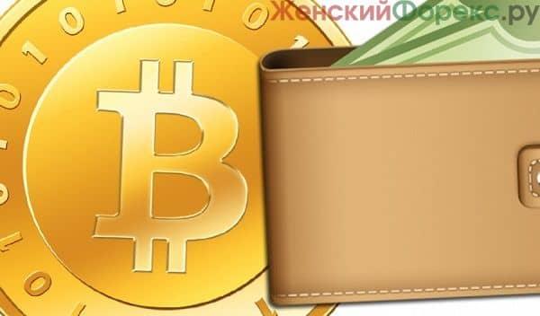Где открыть кошелек биткон