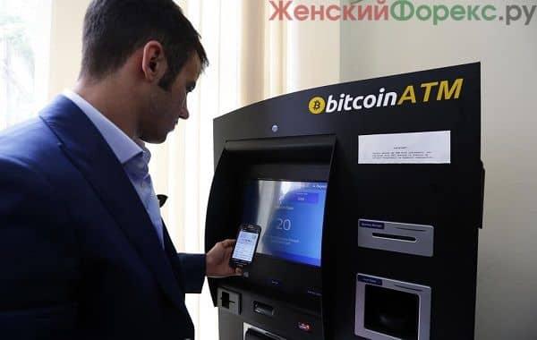 Банкомат биткоин. Преимущества