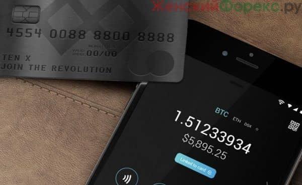 debetovye-kriptovalyutnye-karty