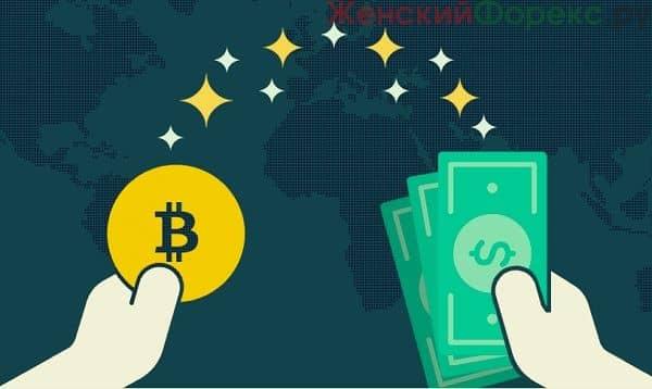 Как выбрать биткоин биржу