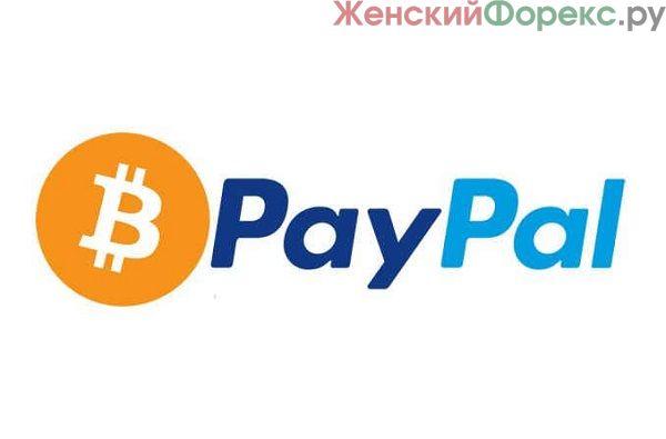 paypal-i-kriptovalyuty