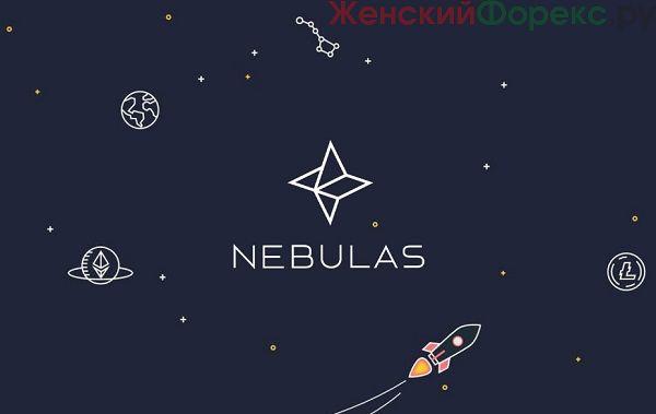 Криптовалюта Nebulas