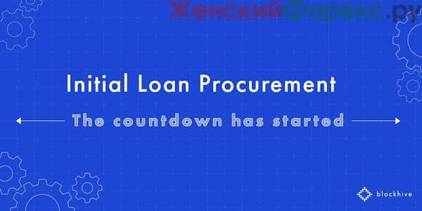 initial-loan-procurement