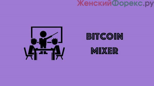 mikser-kriptovalyut