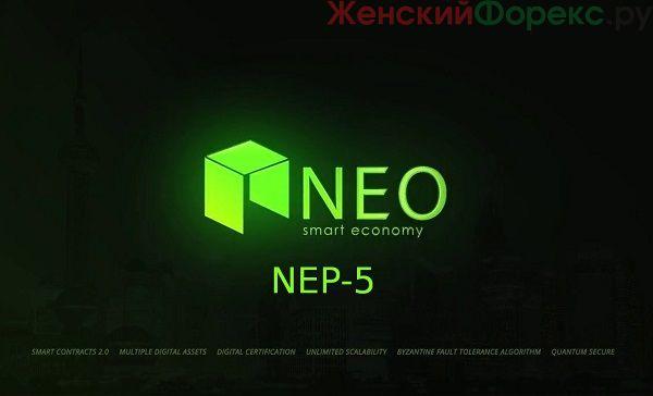 nep-5-tokeny