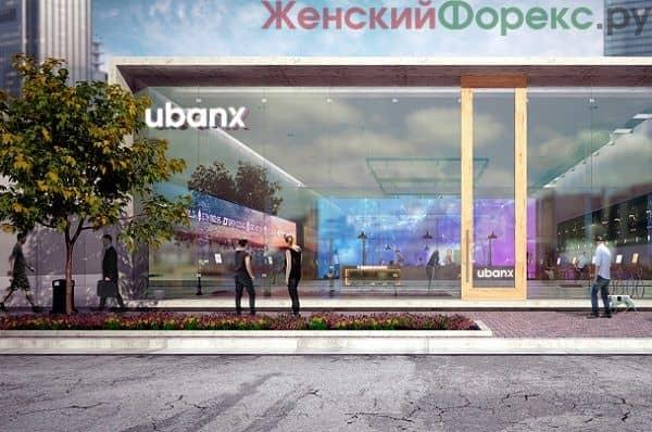 Проект Ubanx