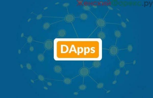 dapps-prilozhenie