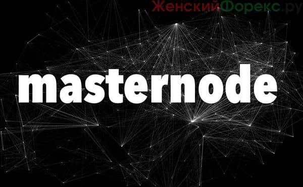 masternoda