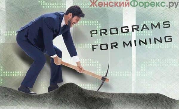 programmy-dlya-mayninga