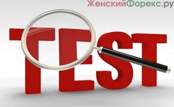 testirovanie-torgovyh-strategiy