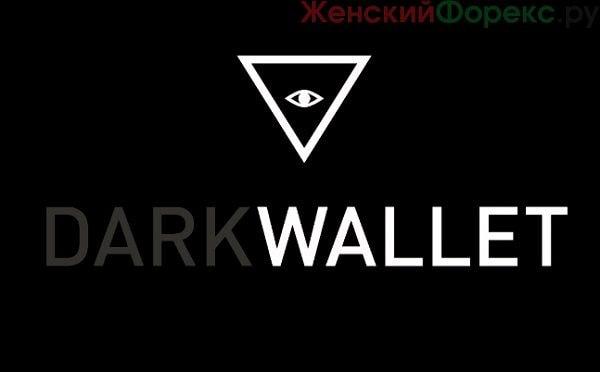 dark-wallet