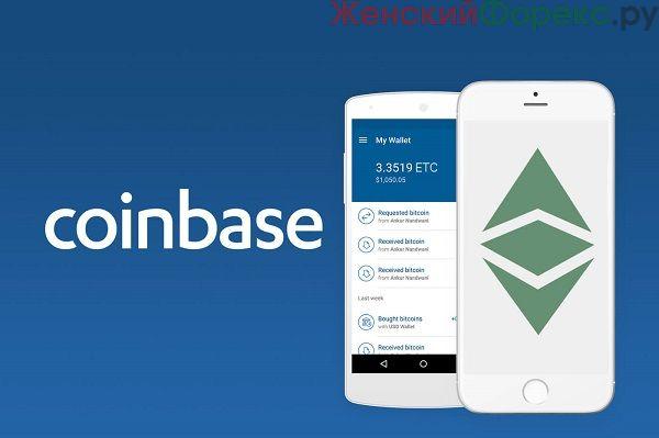 koshelek-coinbase
