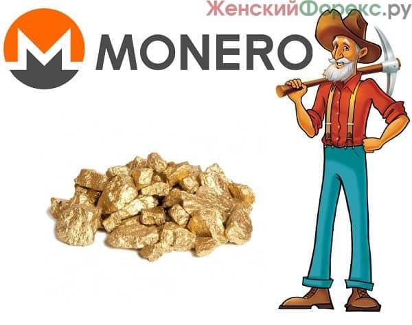 monero-puly