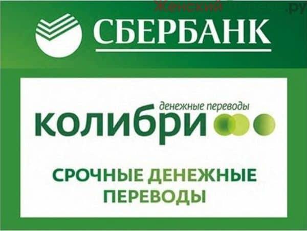 blits-perevod-sberbanka
