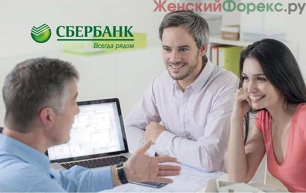 Ипотека для работников Сбербанка - Юр-Споры