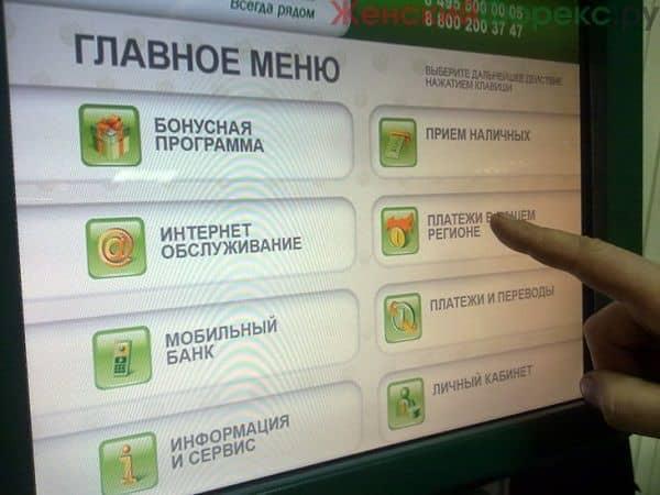 kak-oplatit-gosposhlinu-cherez-sberbank
