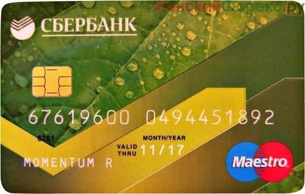 momentalnaya-karta-sberbanka