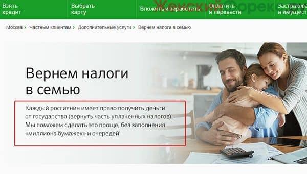 nalogovyy-vychet-ot-sberbanka