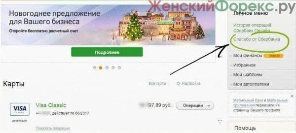 sgorayut-li-bonusy-spasibo-ot-sberbanka