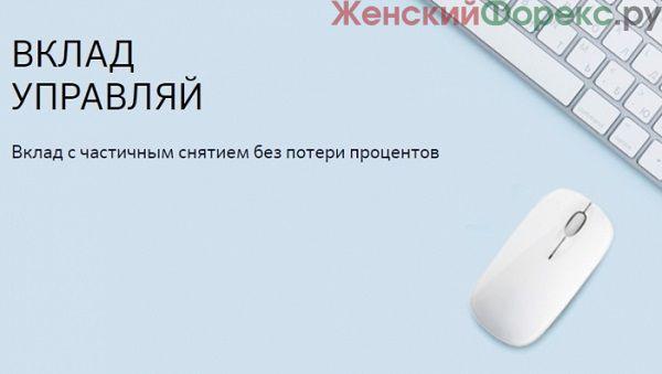 vklad-upravlyay-ot-sberbanka