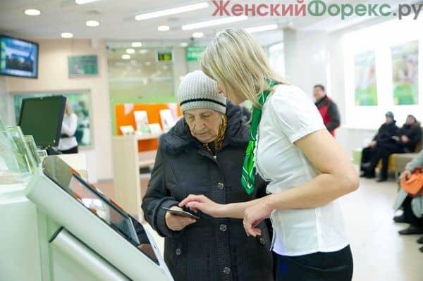 kak-perevesti-pensiyu-na-kartu-sberbanka