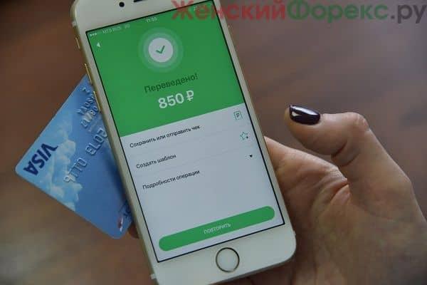 kak-popolnit-balans-telefona-s-karty-sberbanka