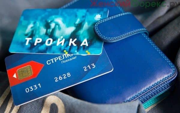 kak-popolnit-transportnuyu-kartu-cherez-sberbank
