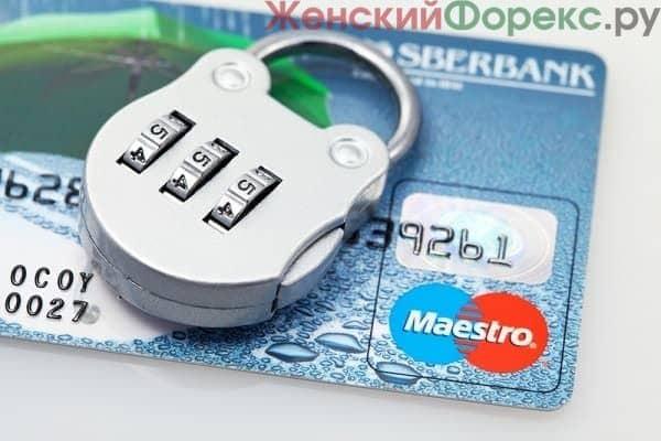 kak-snyat-dengi-s-zablokirovannoy-karty-sberbanka