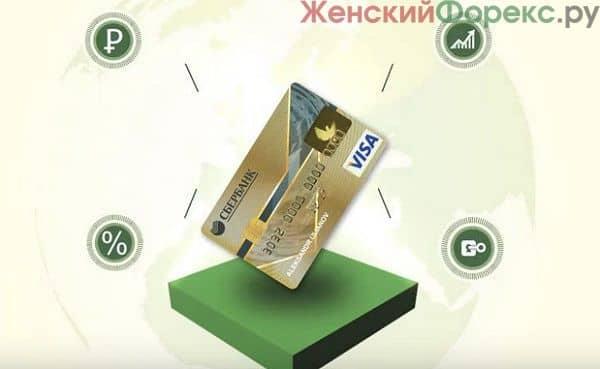 kak-uvelichit-kreditnyy-limit-po-karte-sberbanka