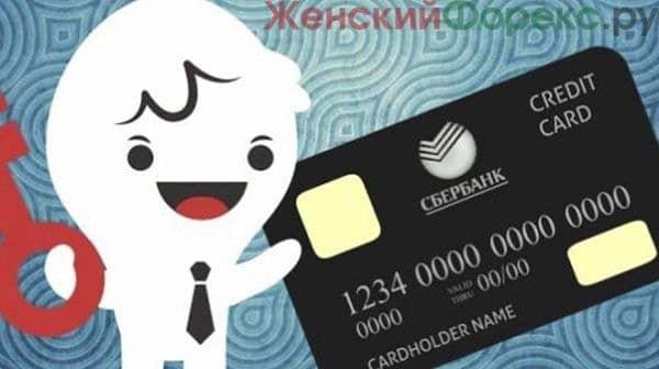 kak-uznat-kodovoe-slovo-v-sberbanke