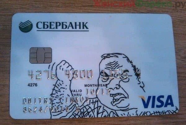 karta-sberbanka-s-individualnym-dizaynom